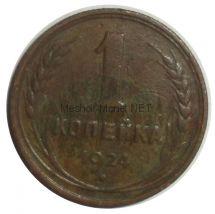 1 копейка 1924 года # 7