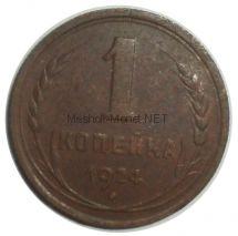 1 копейка 1924 года # 8