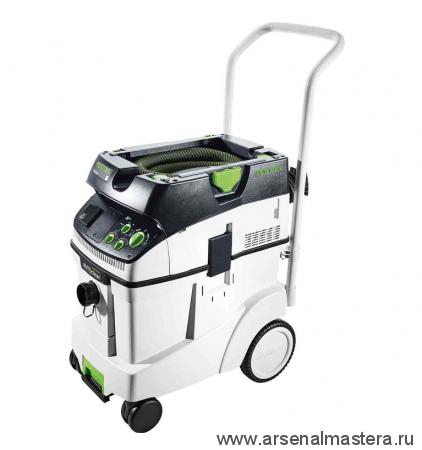 Аппарат пылеудаляющий FESTOOL CLEANTEC CTM 48 E AC с системой Autoclean  574991
