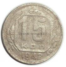15 копеек 1942 года # 2