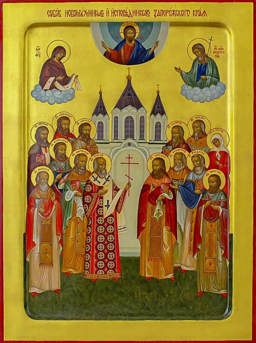 Запорожские новомученики (икона на дереве)