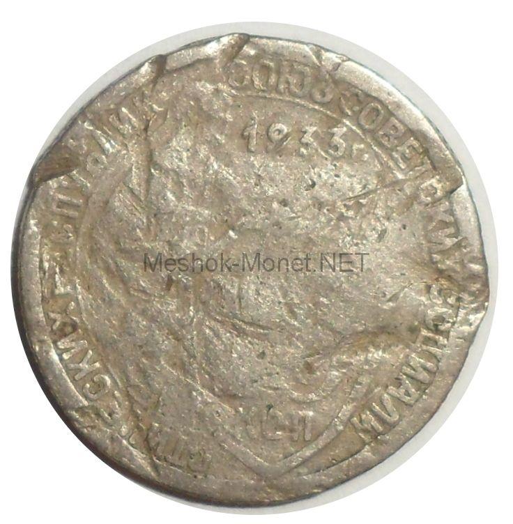 15 копеек 1933 года # 1