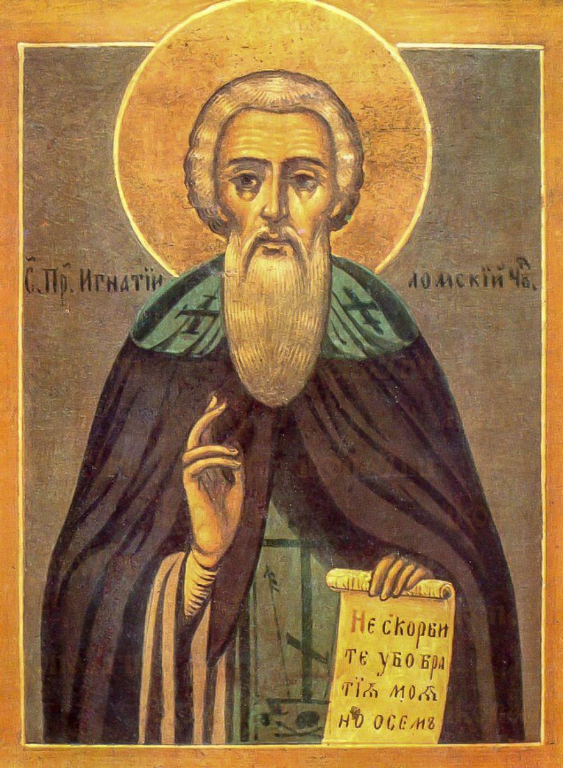 Икона Игнатий Ломский (копия старинной)