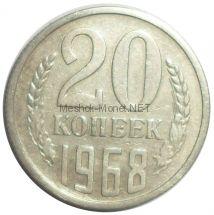 20 копеек 1968 года # 1