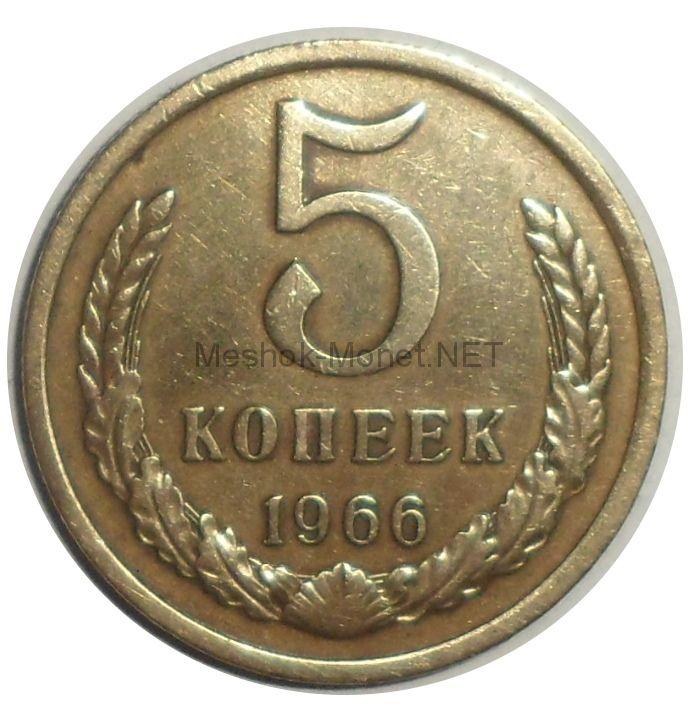 5 копеек 1966 года # 2