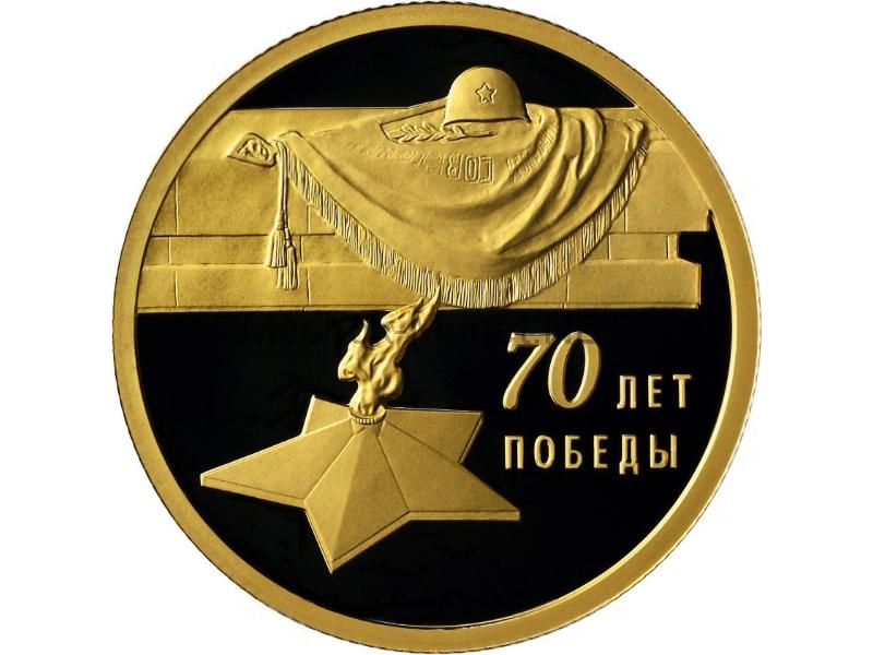 50 рублей  2015 год, 70-летие Победы советского народа в Великой Отечественной войне 1941-1945 гг.