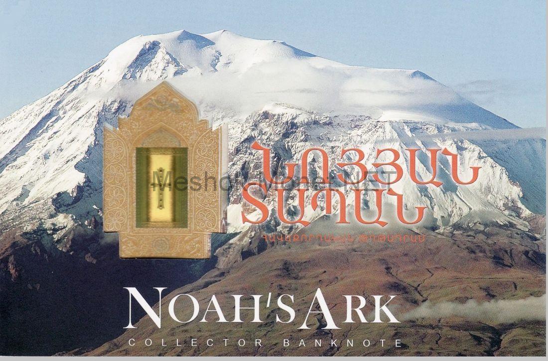 Банкнота Армения 500 драм 2017 г , Ноев Ковчег, Памятная банкнота в буклете