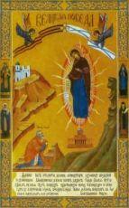 Великая Победа икона Божией Матери