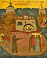 Соловецкие новомученики (копия старинной иконы)