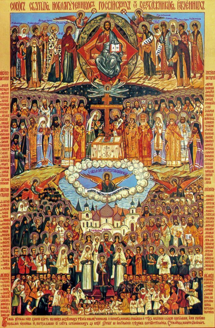 Собор российских новомучеников (икона на дереве)