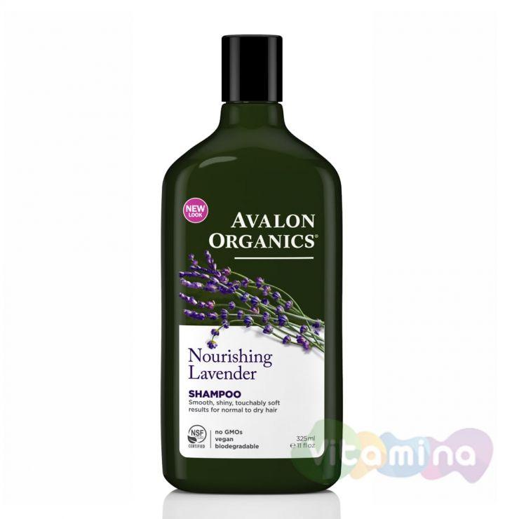 Avalon Organics Шампунь с маслом лаванды, 325 мл