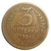 3 копейки 1951 года # 3