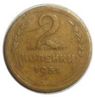 2 копейки 1951 года # 2