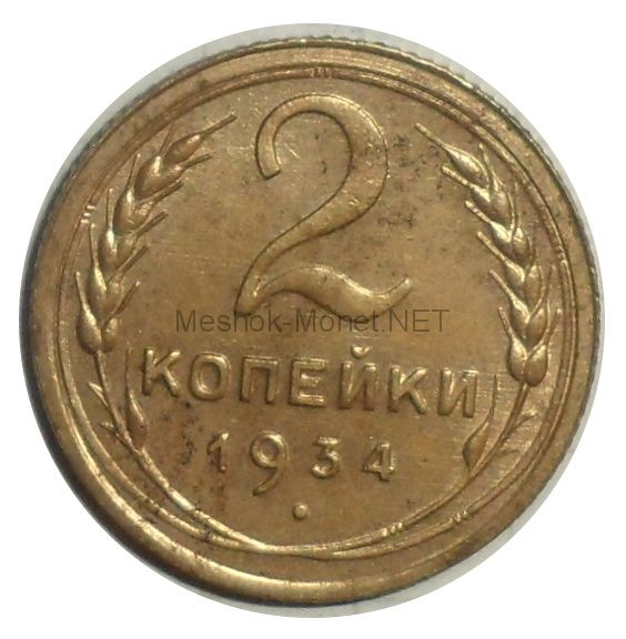 2 копейки 1934 года # 2