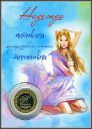 НАДЕЖДА, именная монета 10 рублей, с гравировкой в ИМЕННОМ ПЛАНШЕТЕ