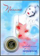 ПОЛИНА, именная монета 10 рублей, с гравировкой в ИМЕННОМ ПЛАНШЕТЕ