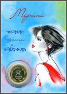 МАРИНА, именная монета 10 рублей, с гравировкой в ИМЕННОМ ПЛАНШЕТЕ