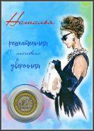 НАТАЛЬЯ, именная монета 10 рублей, с гравировкой в ИМЕННОМ ПЛАНШЕТЕ