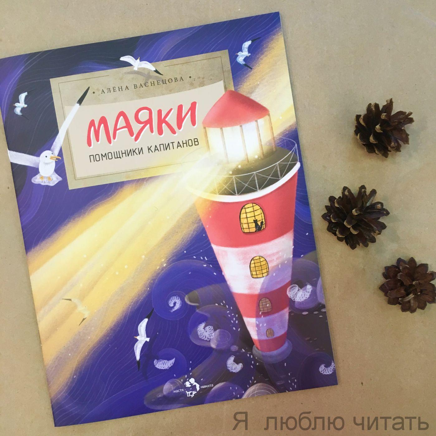 Книга «Маяки. Помощники капитанов»