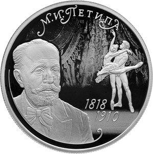 2 рубля 2018 г. Балетмейстер М.И. Петипа, к 200-летию со дня рождения (11.03.1818)