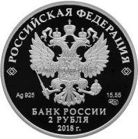 2 рубля 2018 г. Писатель Максим Горький, к 150-летию со дня рождения (28.03.1868)