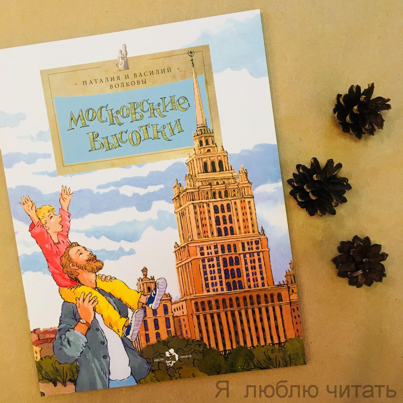 Книга «Московские высотки»