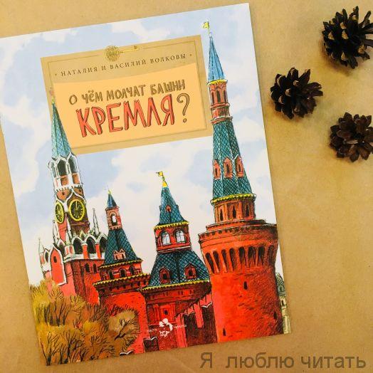 О чем молчат башни Кремля?
