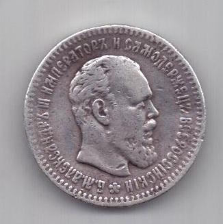 25 копеек 1891 г. R! редкий год
