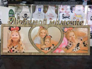"""Фоторамка из дерева """"Любимой мамочке с тремя фото"""""""