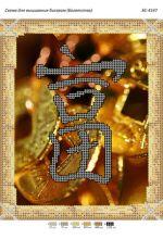 БС-4147. Богатство А4 (набор 500 рублей) Сяйво БСР