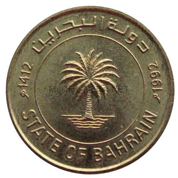 Бахрейн 10 филс 1992 г.