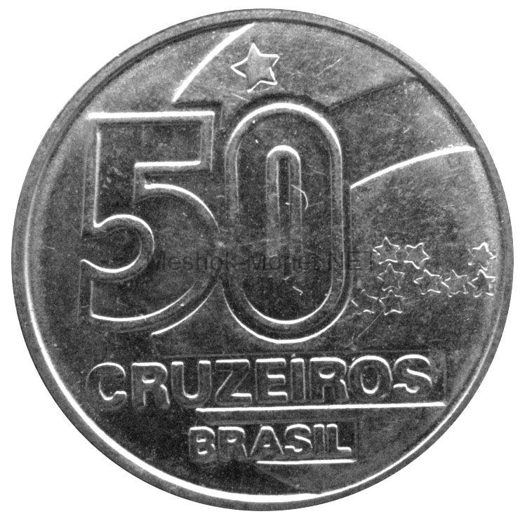 Бразилия 50 крузейро 1991 г.