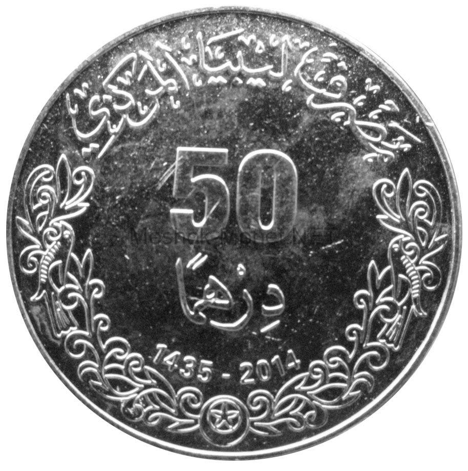 Ливия 50 дирхам 2014 г.