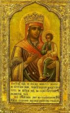 Цареградская икона БМ (копия старинной)