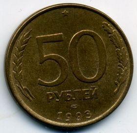 50 рублей 1993 лмд магнит