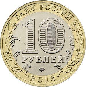 10 рублей 2018 год. Курганская область