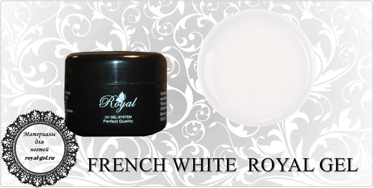 FRENCH WHITE ROYAL GEL