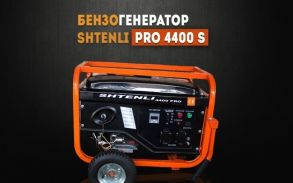 Бензогенератор 4400 pro(4.2 кВт) 2 розетки 220 В