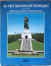 Набор монет 50 лет Великой Победы 1941-1945