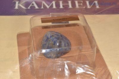 Энергия камней №16 Содалит (2011г)