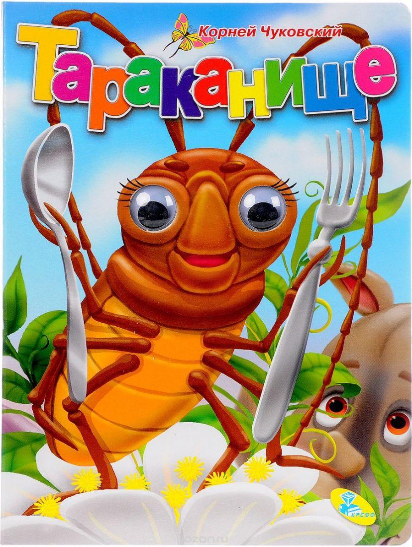 Сказка Корнея Чуковского Тараканище