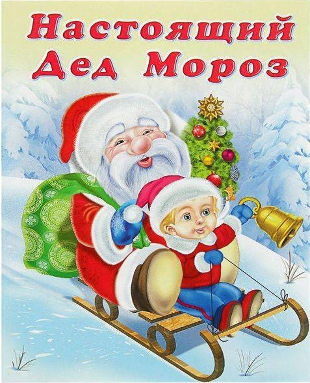 Новогодние стихи Настоящий Дед Мороз