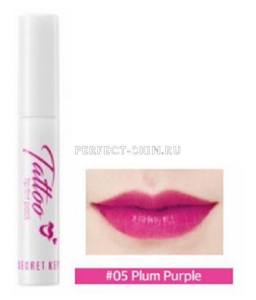 Secret Key Tattoo Lip Tint Pack 5 Plum Purple 10g