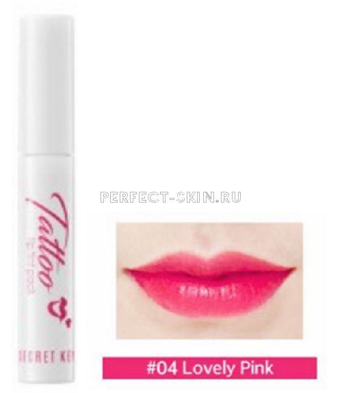 Secret Key Tattoo Lip Tint Pack 4 Lovely Pink 10g