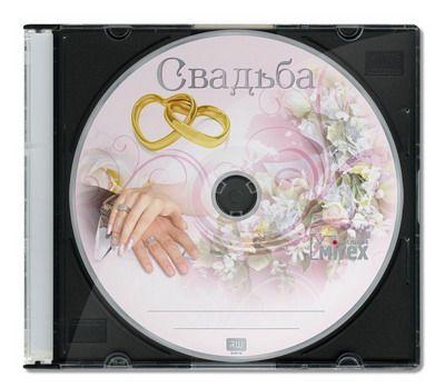 "DVD+R Mirex ""Свадьба"" 4,7 Гб 16x  Slim case"