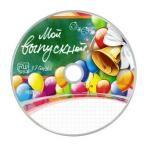 """DVD+R Mirex """"Мой выпускной""""  16X  4,7Гб   Cake box 50"""