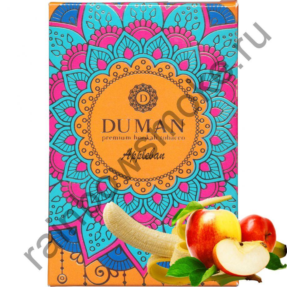 Duman 100 гр - Appleban (Яблоко и Банан)