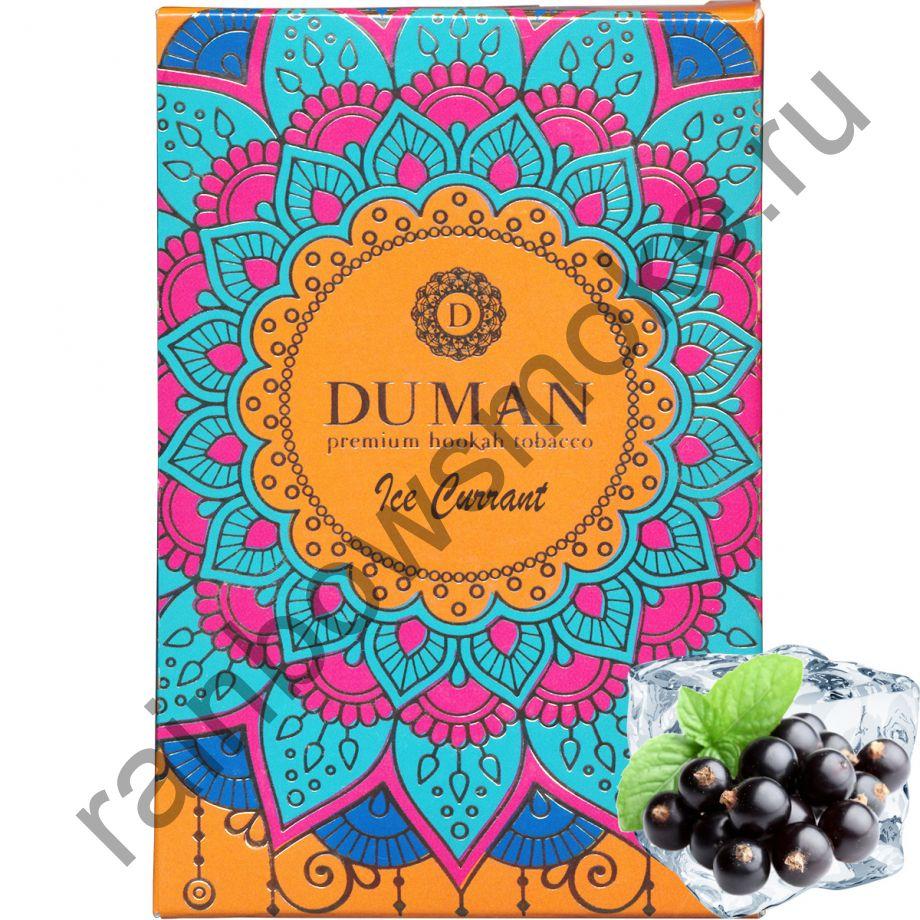 Duman 100 гр - Ice Currant (Ледяная Смородина)