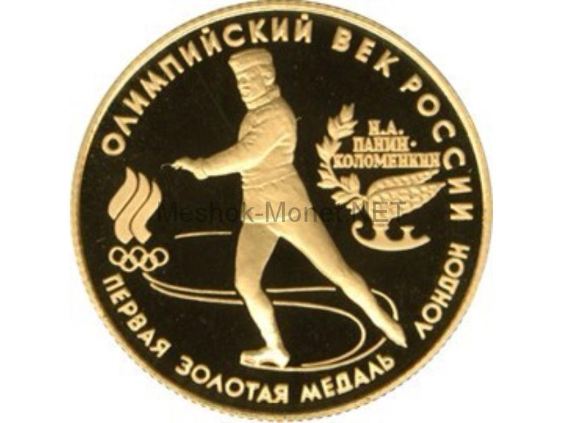 50 рублей  1993 год Первая золотая медаль