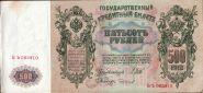 Российская Империя - 500 Рублей 1912 (Шипов - Чихирджин) БЪ 065810